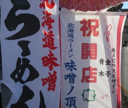miso-cho7.jpg
