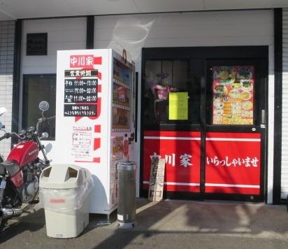 ok-nakagawa3.jpg