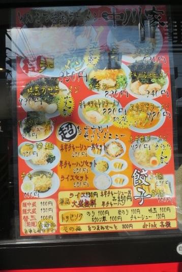 ok-nakagawa7.jpg