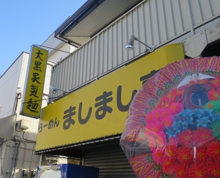 wada-ra2.jpg