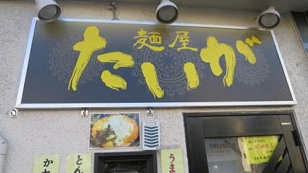 wada-ra5.jpg