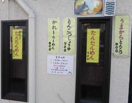 wada-ra7.jpg
