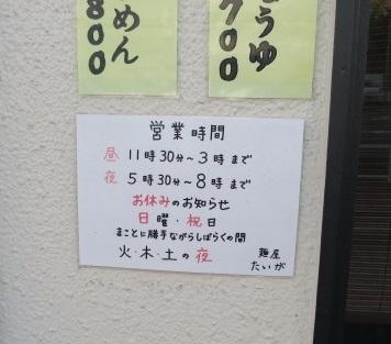 wada-ra8.jpg