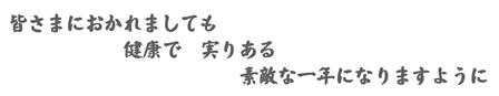 賀詞2・中