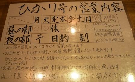ひかり食堂:メニュー2