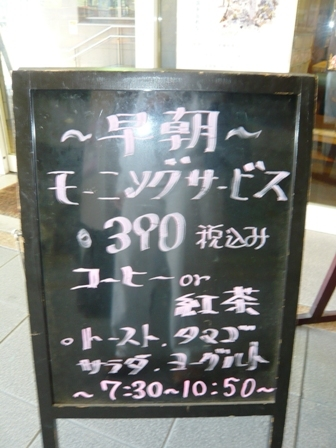 喫茶ギンマジョ:メニュー看板