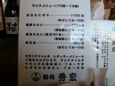 秀宏:メニュー1