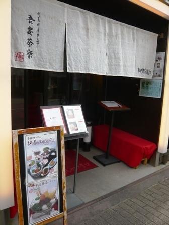 吾妻茶寮:外観1