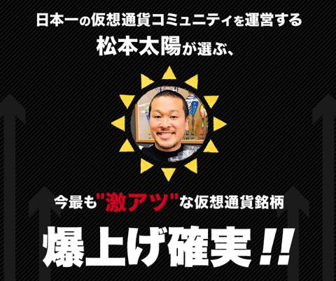 松本仮想通貨1