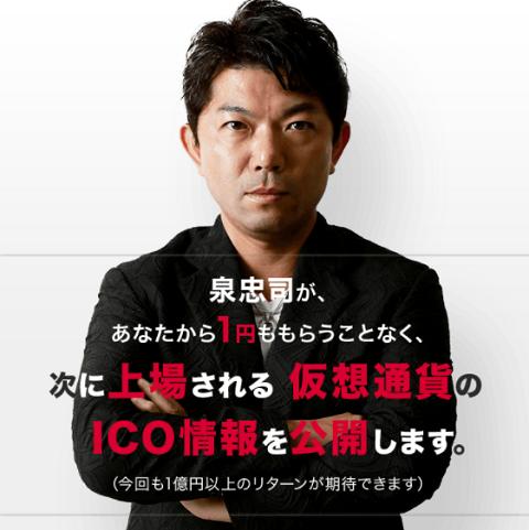 松本仮想通貨2