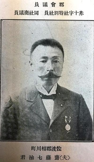 さい斉藤七治 新潟県官民肖像録 明治41年