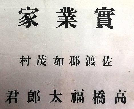 たか高橋福太郎 新潟県官民肖像録 明治41年
