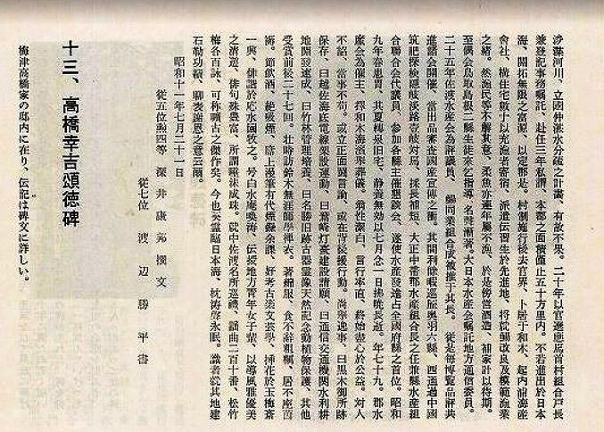 たか高橋幸吉 (1)