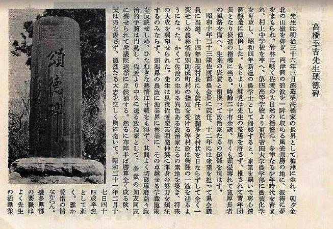 たか高橋幸吉 (2)
