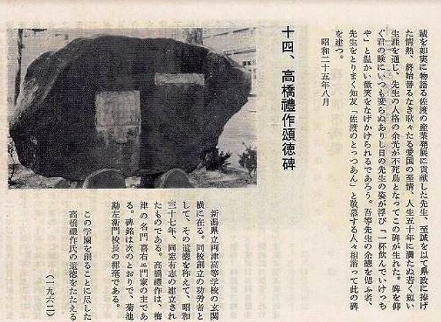 たか高橋幸吉 (3)