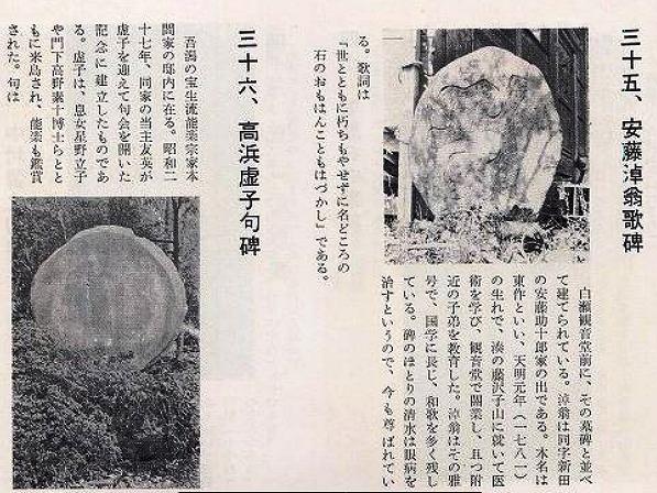 たか高浜虚子 (1)