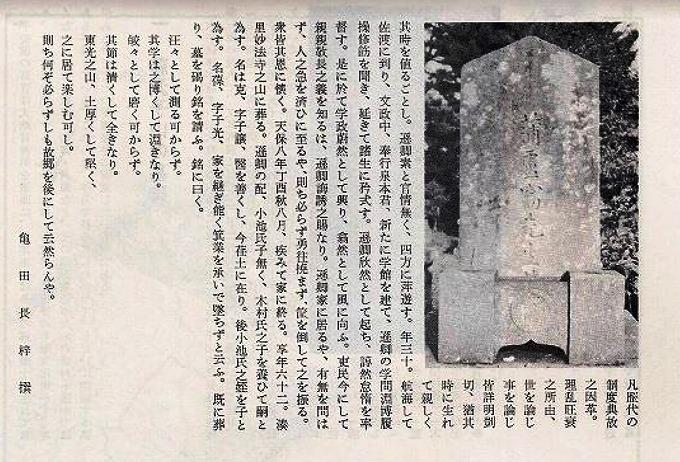 円山溟北 - 佐渡人名録