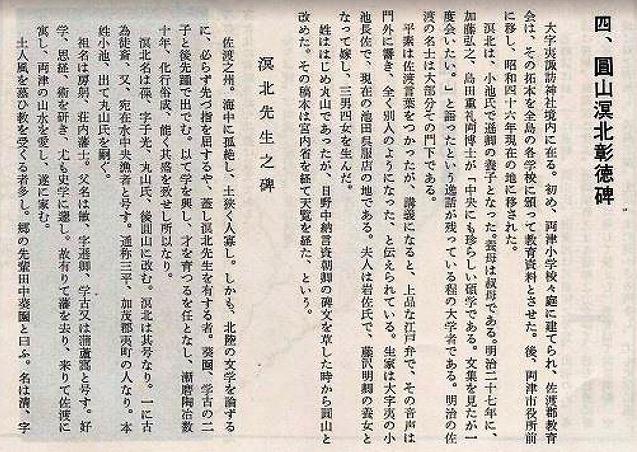 佐渡人名録 円山溟北