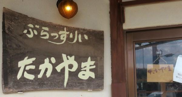 20180120_takayama.jpg