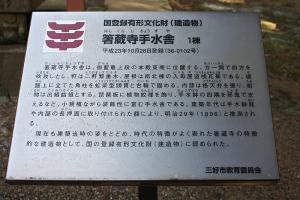 箸蔵寺12