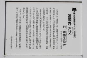 箸蔵寺15