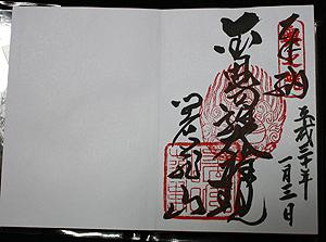 箸蔵寺19