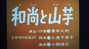和尚と山芋1