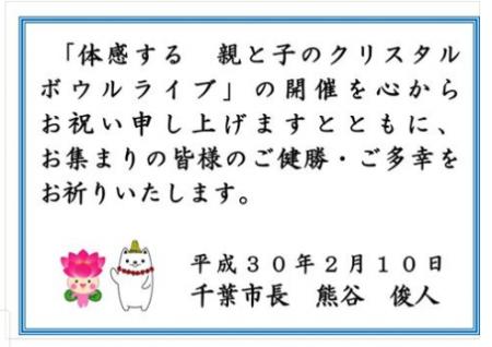 千葉市長からのお祝いメッセージ