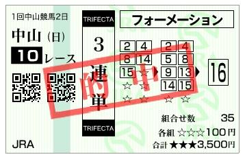 【的中馬券】300107中山10R(長生式馬券スタイル)