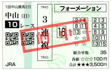 【的中馬券】300107中山10R_3(長生式馬券スタイル)