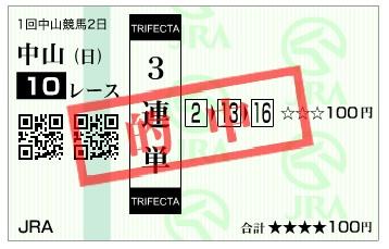 【的中馬券】300107中山10R_2(長生式馬券スタイル)