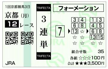【馬券】300108京都12(長生式馬券スタイル)