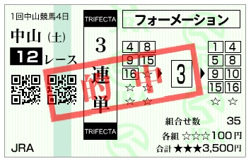 【的中馬券】300113中山12R(長生式馬券スタイル)