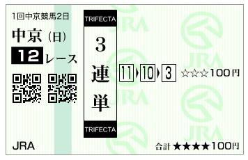 【的中馬券】300114中京12R_2(長生式馬券スタイル)
