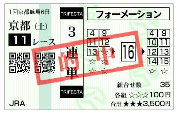 【的中馬券】300120京都11R(長生式馬券スタイル)
