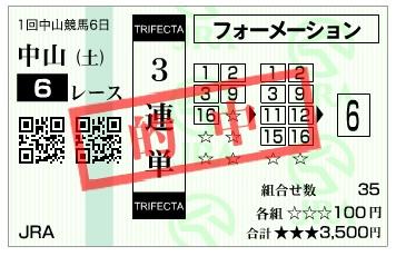 【的中馬券】300120中山6R(長生式馬券スタイル)