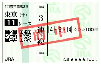 【的中馬券】300203東京11R(長生式馬券スタイル)