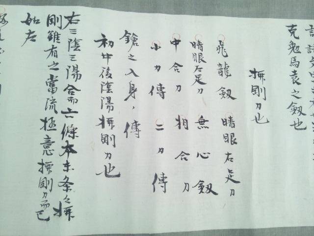 1801_柳剛流目録