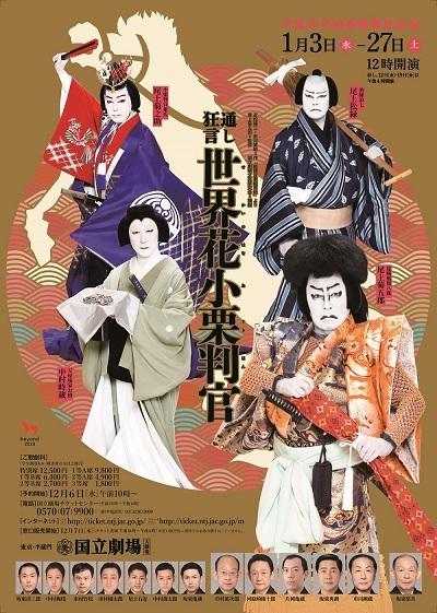 1801_歌舞伎