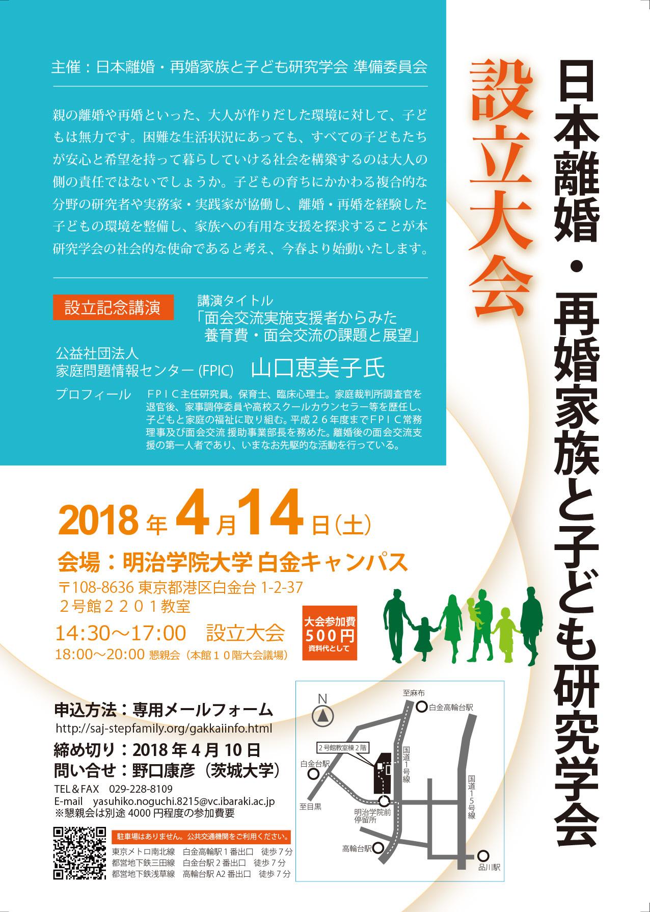 gakkai_leaf.jpg