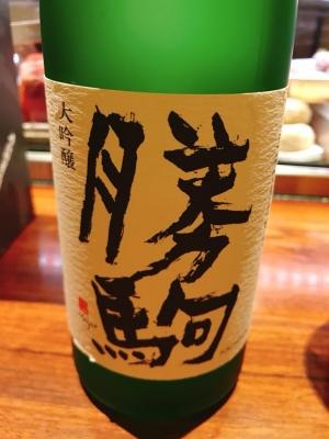 sake2(syuhan)_20180111013717b31.jpg