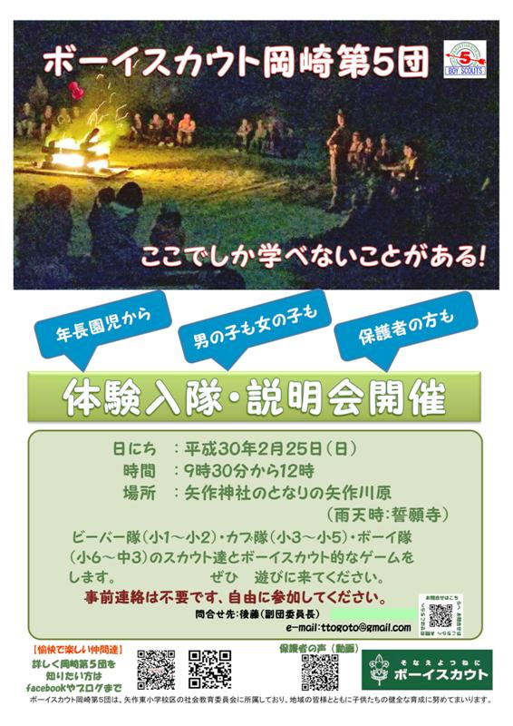 H30年入団説明会(平成30年2月25日)修正版_01