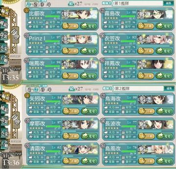 E-4海域水上打撃部隊編成(第一ギミック解除)
