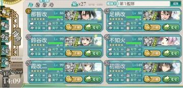 E-4海域志摩艦隊編成