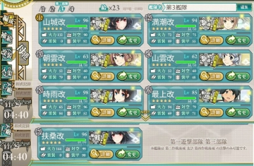 E-4海域西村艦隊最終編成