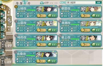 E-2西村艦隊編成2