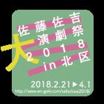 佐藤佐吉大演劇祭スタッフ