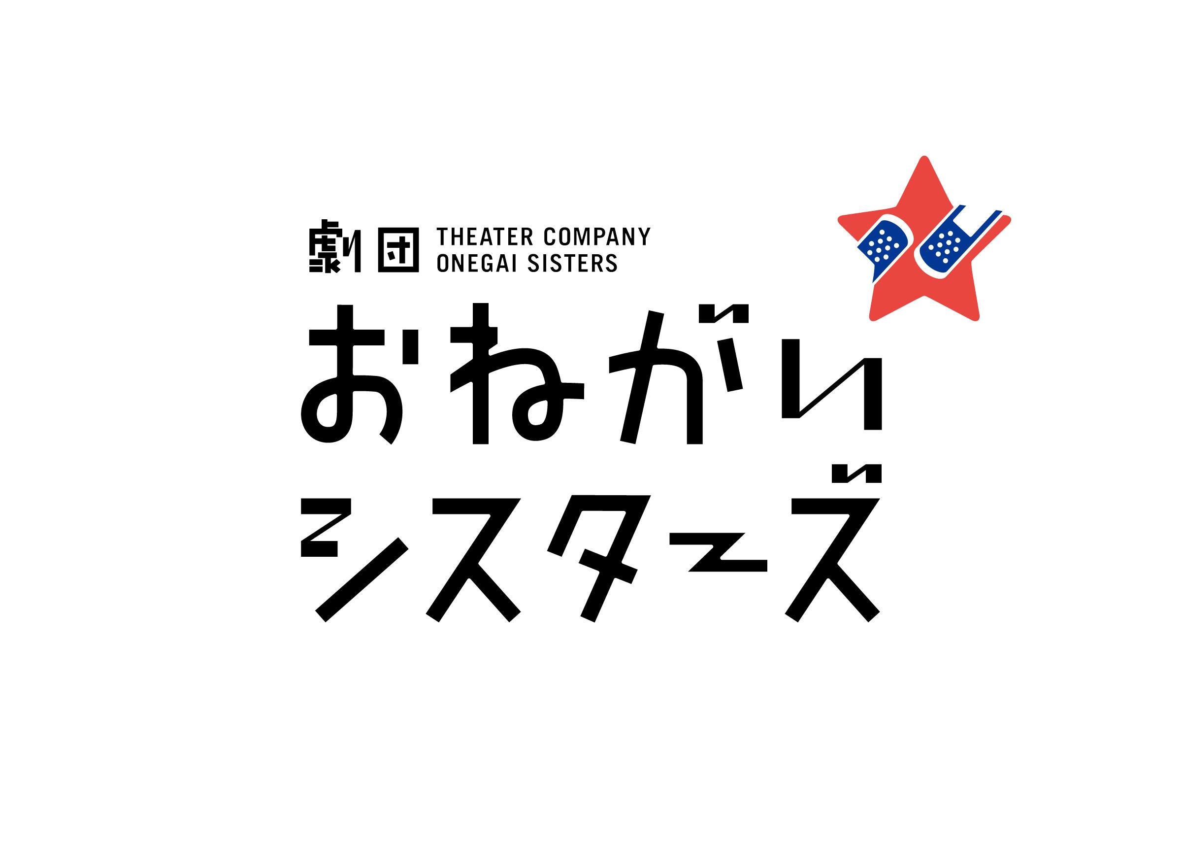 onegai_logo.jpg