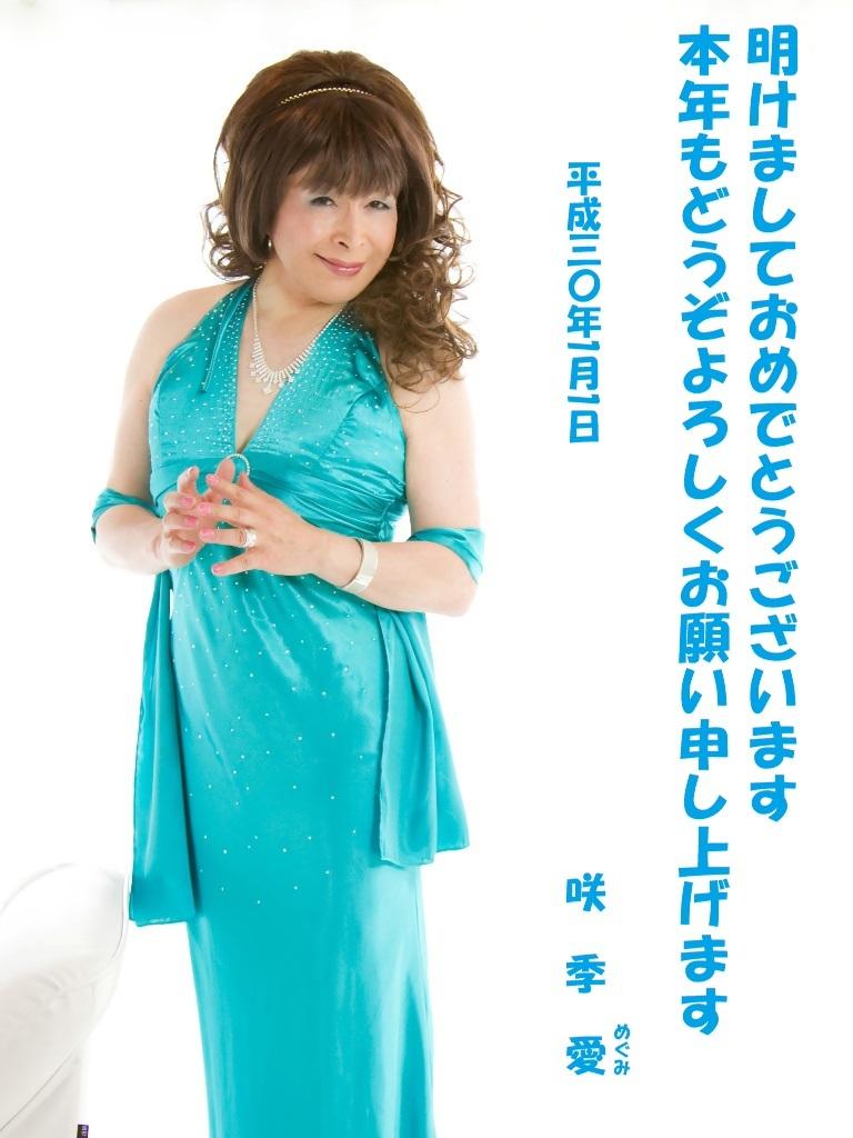 2018年1月1日青ドレス全身(1)