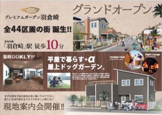 ★プレミアムガ-デン羽倉崎のオープン